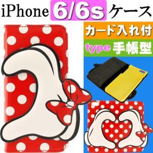 ディズニー Love Love iPhone6/6s 手帳型ケース DN-283RD キャラクターグッズ iPhone フリップケース カバー ジャケット Gu010|absolute