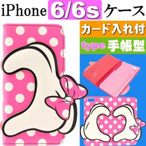 ディズニー Love Love iPhone6/6s 手帳型ケース DN-283VPK キャラクターグッズ iPhone フリップケース カバー ジャケット Gu011|absolute