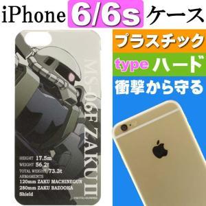 機動戦士ガンダム 量産型ザク iPhone6/6s ケース GD-36A キャラクターグッズ iPhone6/6sケース iPhone ハードケース Gu079|absolute