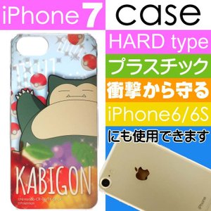 ポケモン カビゴン iPhone7 ケース ハード POKE-559C キャラクターグッズ iPhone7ケース iPhone6/6S/7 ハードケース Gu146|absolute
