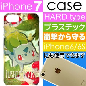 ポケモン フシギダネ iPhone6 / iPhone6s / iPhone7 ハードケース GOU...