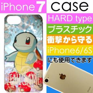 ポケモン ゼニガメ iPhone6 / iPhone6s / iPhone7 ハードケース GOUR...