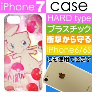ポケモン ミュウ iPhone6 / iPhone6s / iPhone7 ハードケース GOURM...
