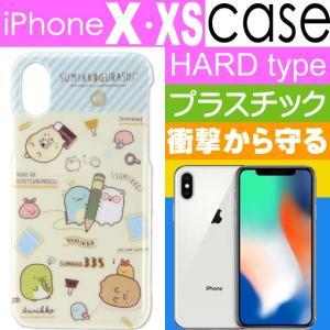 送料無料 すみっコぐらし iPhoneX XS ケース ハード おべんきょう キャラクターグッズ Gu018|absolute