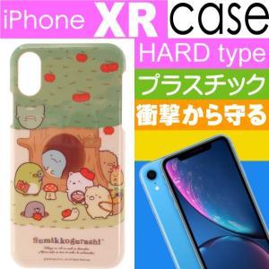 送料無料 すみっコぐらし iPhoneXR ケース ハード もり キャラクターグッズ Gu085|absolute