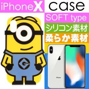 ミニオンズ スチュアート iPhoneX ケース シリコン キャラクターグッズ iPhoneXケース ソフトケース Gu001|absolute