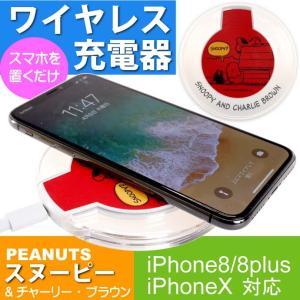 iPhone8 X ワイヤレス充電器 スヌーピー チャーリー キャラクターグッズ ピーナッツ スヌーピー ワイヤレスチャージャー Gu007|absolute