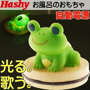 HashyTOP-IN(ハシートップイン)のカワイイお風呂のおもちゃ 光って歌うよ 温泉がえる緑HB...