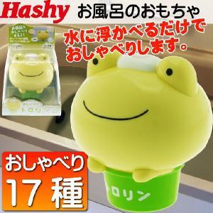 おしゃべりトロリンかえるHB-2388 お風呂に浮かべるだけ 楽しいお風呂のおもちゃ カエル カワイイお風呂のおもちゃ カエル Ha020|absolute
