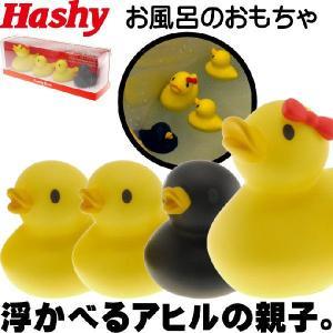 HashyTOP-IN(ハシートップイン)お風呂でぷかぷかアヒルの親子 ファミリーダックHB-263...