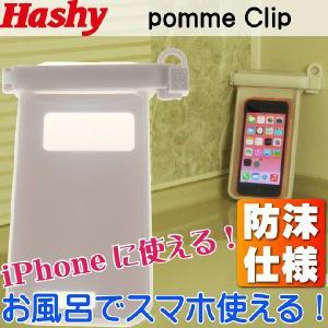 ポムクリップpommeclip2.0白SP-2671お風呂でiPhone使える iPhone6対応ケース 便利な防水iPhoneケース カワイイ防水iPhoneケース sale Ha160|absolute