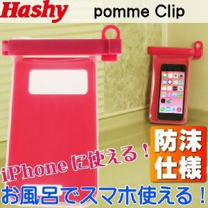 ポムクリップpommeclip2.0桃SP-2672お風呂でiPhone使える iPhone6対応ケース 便利な防水iPhoneケース カワイイ防水iPhoneケース sale Ha161|absolute