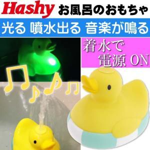 噴水アヒル 黄 水に浮かべて音楽がなって噴水出る HB-2915 エレクトリカルシャワーパーティー 7色に光る あひるのおもちゃ Ha203|absolute