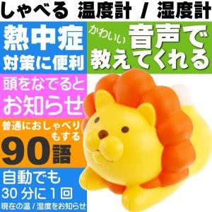 温度計 湿度計 ライオンのおしゃべり温湿度計 黄色 EX-2984 光とおしゃべりで現在の環境を伝えてくれる Ha135|absolute