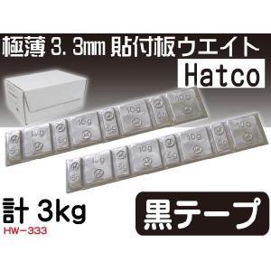 厚3.3mm極薄貼付板バランスウエイト3kg 黒テープ HW-333|absolute