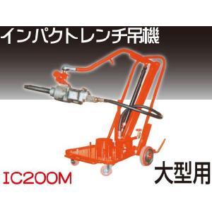 グローバー工業大型車用インパクトレンチ吊機 作業効率UP IC200M|absolute