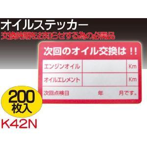 オイルステッカーオイル交換シール200枚 ポリエステル K42N|absolute