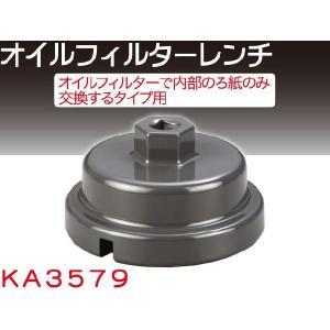 オイルフィルターレンチ 内部のろ紙のみ交換するタイプ KA3579|absolute