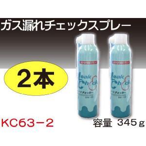 ガス漏れチェックスプレー エアコンや冷蔵庫の点検に 2本 KC63-2|absolute