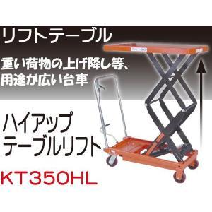 リフトテーブル均等荷重350kgペダル踏み上昇350〜1300mm KT350HL|absolute