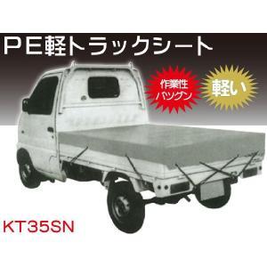 PE軽トラックシート荷台シートシルバー平張1号1.8m×2.1m KT35SN|absolute