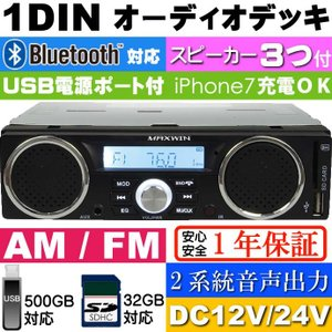 スピーカー付 Bluetooth内蔵 1DIN デッキ DC24V 1DINSP002 3スピーカー付 1ディン オーディオデッキ SD USB対応 デッキ max24|absolute