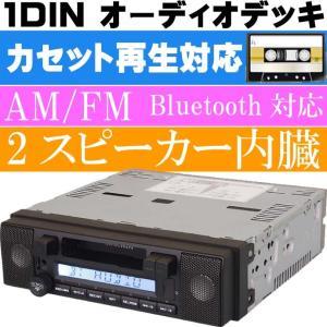 送料無料 Bluetooth 1DIN カーオーディオカセットデッキ 1DINSP004 ラジオAM FM付 2スピーカー付 カセットテープ対応 max212|absolute