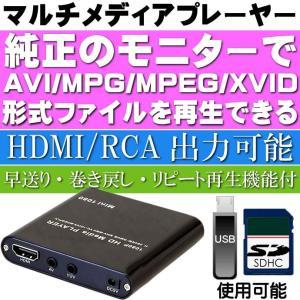 純正ナビでSD USBメモリ 動画 音楽 再生プレーヤー AV-HD03 色々な形式の動画 音楽ファイルの再生可能 RAC HDMI 出力 max69 absolute