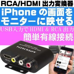 スマホ変換コンバーター iPhone画面をモニターに映す AV102 入力INはUSB OUT出力は HDMIかRCA 変換器 max160|absolute