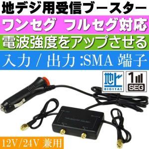 地上波デジタルTV 電波強度UP 地デジ用ブースター DAN-BS01 ワンセグ フルセグ対応 テレビを快適に見れる DC12V 24V兼用 max84|absolute
