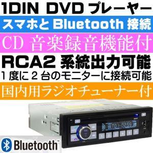 送料無料 1DIN DVDプレーヤー Bluetooth対応 CD音楽録音機能 DVD305 USB/AUX外部入力/ラジオ機能 max197|absolute