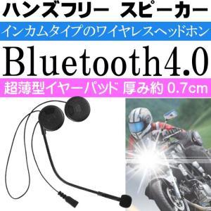 送料無料 ハンズフリー オートバイ スピーカー Bluetooth G-EAR16-B 互換性に優れたBluetooth 4.0 max204|absolute