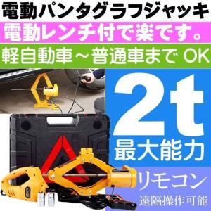電動レンチ付電動パンタジャッキ DC12V 耐荷2t K-JAK01 電動レンチ付ジャッキセット 専用ケース付パンタジャッキ max109|absolute