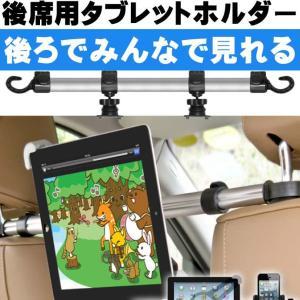 送料無料 ヘッドレスト スマホ タブレットホルダー KIT32 後部座席でみんなで見れる スマートフォン タブレットホルダー max218|absolute