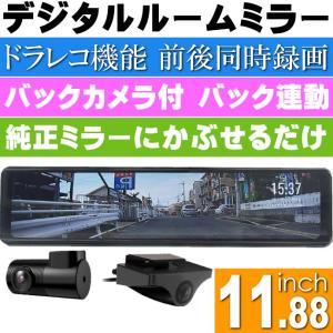送料無料 ルームミラー型ドライブレコーダー前後同時録画 MDR-C009A バックカメラ付き バック連動機能 11.88インチ液晶画面 max308 absolute
