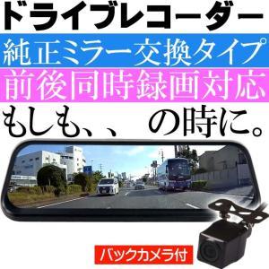 デジタルルームミラー型ドライブレコーダー MAXWIN(マックスウィン) 4589779649604...