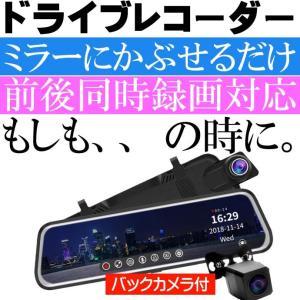 送料無料 ミラー型ドライブレコーダー フルフラット MDR-G001 タッチパネル式 9.66インチ液晶 前後同時録画 max233 absolute