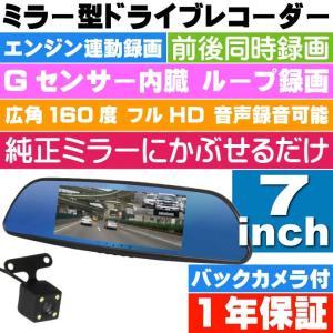 ドライブレコーダー ルームミラー型 カメラ付 MDR001B 7インチワイド液晶モニター内臓 バック連動OK max169|absolute