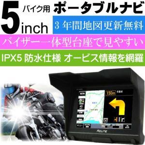 送料無料 バイク ポータブルナビ Bluetoothイヤホン付 NV-A006E Bluetoothイヤフォン付で案内情報を聞ける max242|absolute