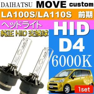 ムーヴ D4C D4S D4R HIDバルブ 35W 6000K バーナー 2本 MOVE カスタム H22.12〜H24.11 LA100S/LA110S 前期 純正HID 交換球 as60556K|absolute