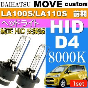 ムーヴ D4C D4S D4R HIDバルブ 35W 8000K バーナー 2本 MOVE カスタム H22.12〜H24.11 LA100S/LA110S 前期 純正HID 交換球 as60558K|absolute