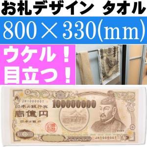 送料無料 ウケル。 壱億円 タオル 33×80cm パロディグッズ お札 お金 フェイスタオル ms162|absolute