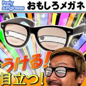 送料無料 パーティーサングラス おもしろメガネ 変態の目 パリピ イベントパロディグッズ ウケルめがね ms175|absolute
