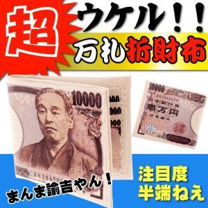 送料無料 ウケル。 一万円札 折りたたみ財布 リアルで笑える お札イラストの財布 二つ折り財布 ms038|absolute
