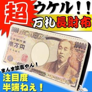送料無料 ウケル。 一万円札 長財布 リアルで笑える お札イラストの財布 ms037|absolute