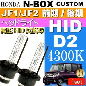 N-BOX カスタム D2C D2S D2R HIDバルブ 35W 4300K 2本 NBOX カスタム H23.12〜 JF1/JF2 前期/後期 純正HIDバルブ 交換球 as60464K|absolute