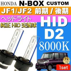 N-BOX カスタム D2C D2S D2R HIDバルブ 35W 8000K 2本 NBOX カスタム H23.12〜 JF1/JF2 前期/後期 純正HIDバルブ 交換球 as60468K|absolute