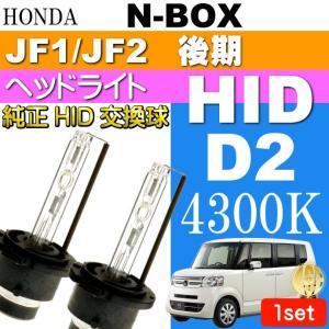N-BOX D2C D2S D2R HIDバルブ 35W 4300K バーナー 2本 NBOX H25.12〜 JF1/JF2 後期 純正HIDバルブ 交換球 as60464K|absolute