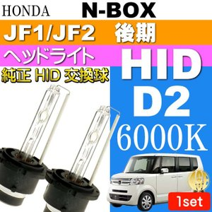 N-BOX D2C D2S D2R HIDバルブ 35W 6000K バーナー 2本 NBOX H25.12〜 JF1/JF2 後期 純正HIDバルブ 交換球 as60466K|absolute
