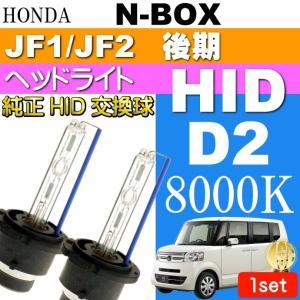 N-BOX D2C D2S D2R HIDバルブ 35W 8000K バーナー 2本 NBOX H25.12〜 JF1/JF2 後期 純正HIDバルブ 交換球 as60468K|absolute